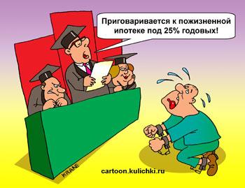 ипотека кари