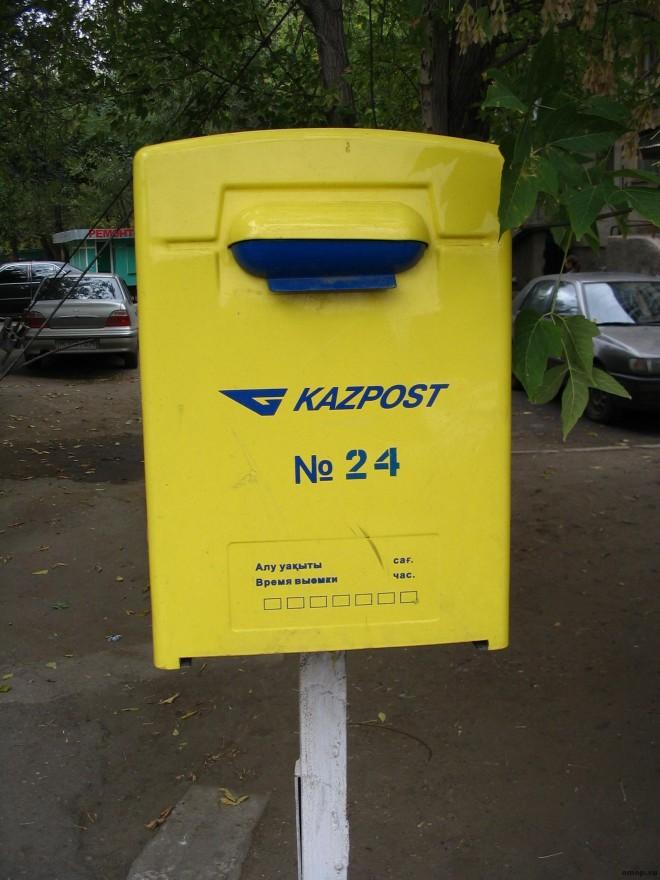 KazPost_mailbox