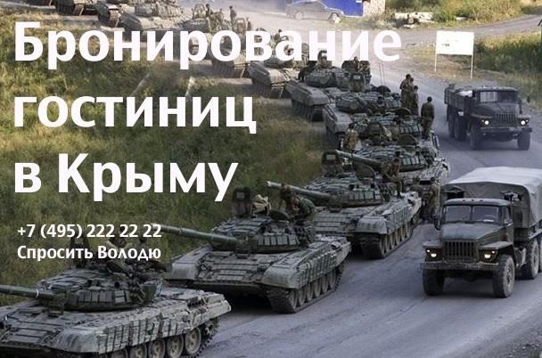 бронирование гостиниц в Крыму
