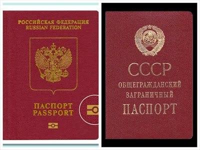 паспорт рос