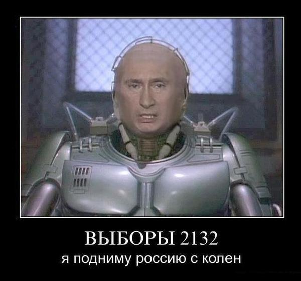 Путин-демотиватор-ВВП-президент-510694
