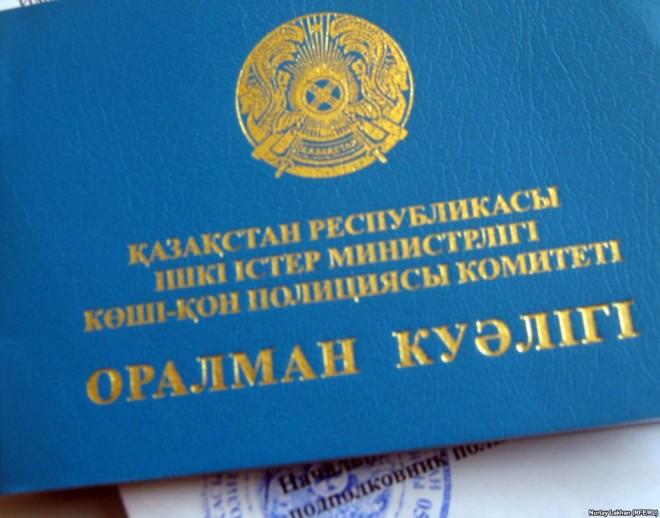 Иллюстративное фото. Источник azattyq.org