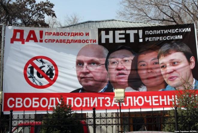 «Сейчас нами признано в Казахстане политическими заключёнными 8 человек» - фото Казиса Тогузбаева