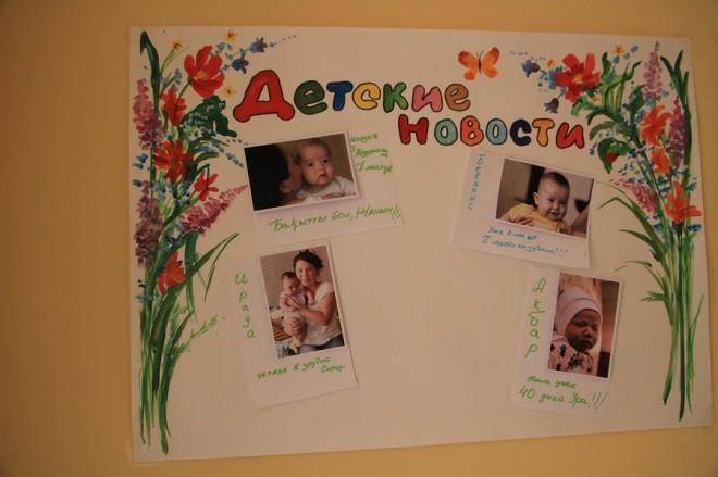 Все достижения своих детей мамы публикуют в своей стенгазете. Изучая ее мы узнали, у кого сколько зубов прорезалось, кто празднует свой день рождения, и так далее.