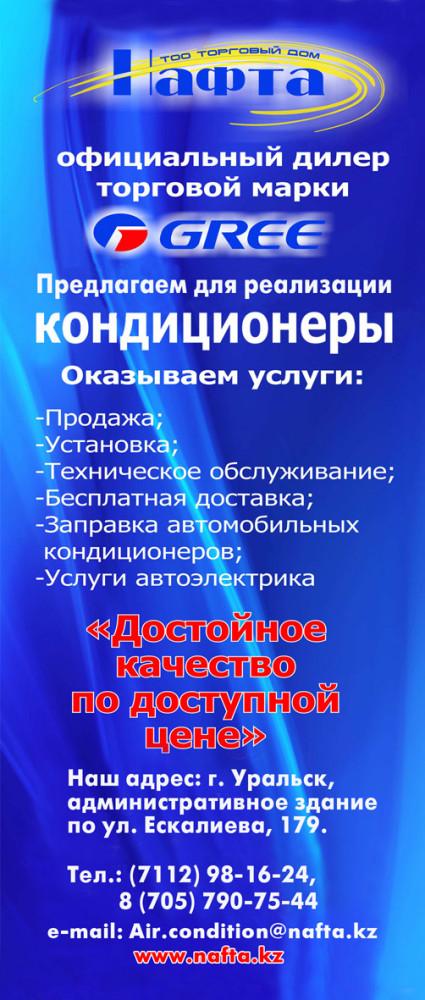 Нафта-Кондиционеры-2014-01