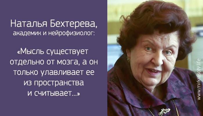 behtereva