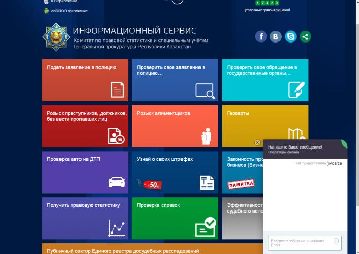 Cкриншот с сайта pravstat.prokuror.kz