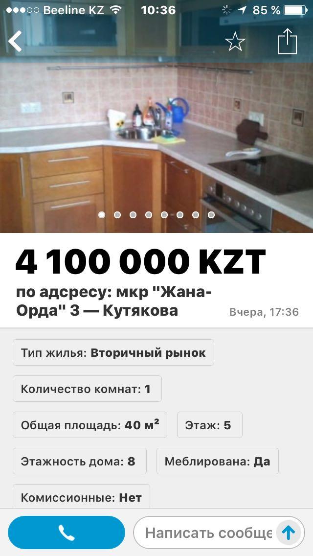 Дать объявление в казахстане на продажу квартиры в россии дать объявление о сдаче жилья в крыму на российские сайты