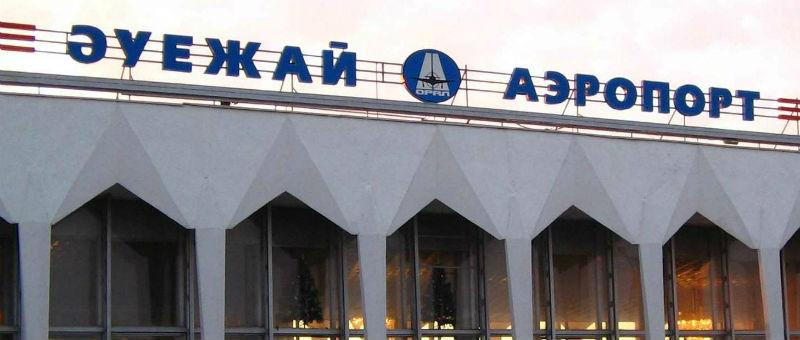 В ЗКО за счёт компании КПО б.в. будут ремонтировать аэропорт