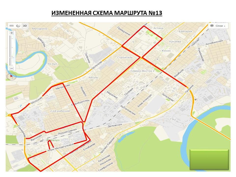 В Уральске изменится схема движения маршрута №13